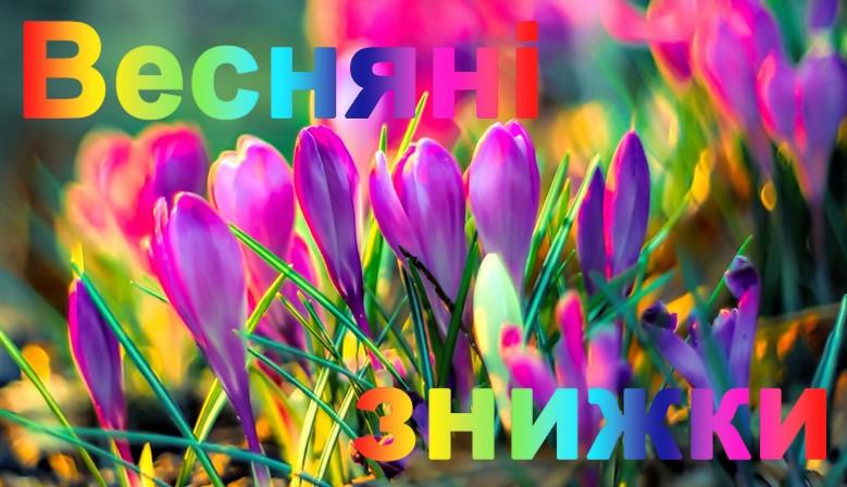 Весняні знижки